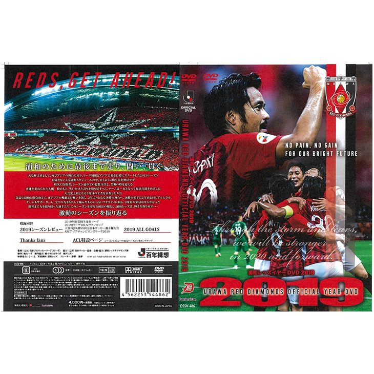 【DVD】URAWA RED DIAMONDS OFFICIAL YEAR DVD 2019