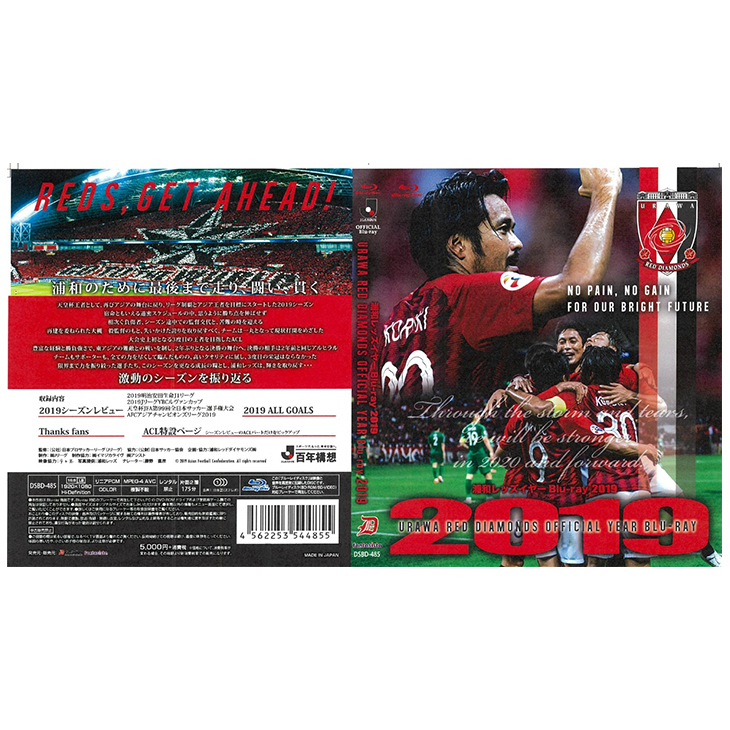 【ブルーレイ】URAWA RED DIAMONDS OFFICIAL YEAR Blu-ray 2019