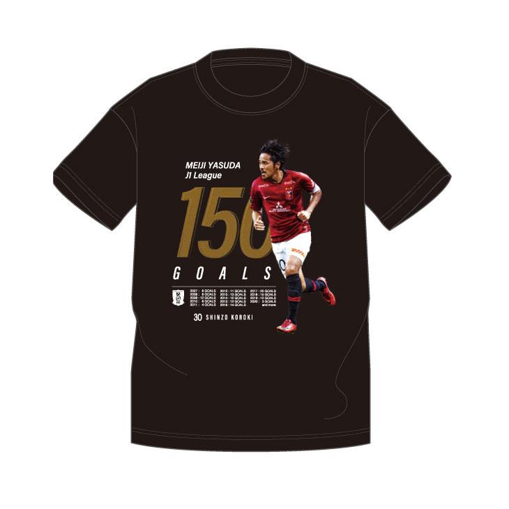 興梠慎三 Jリーグ通算150ゴール達成記念Tシャツ