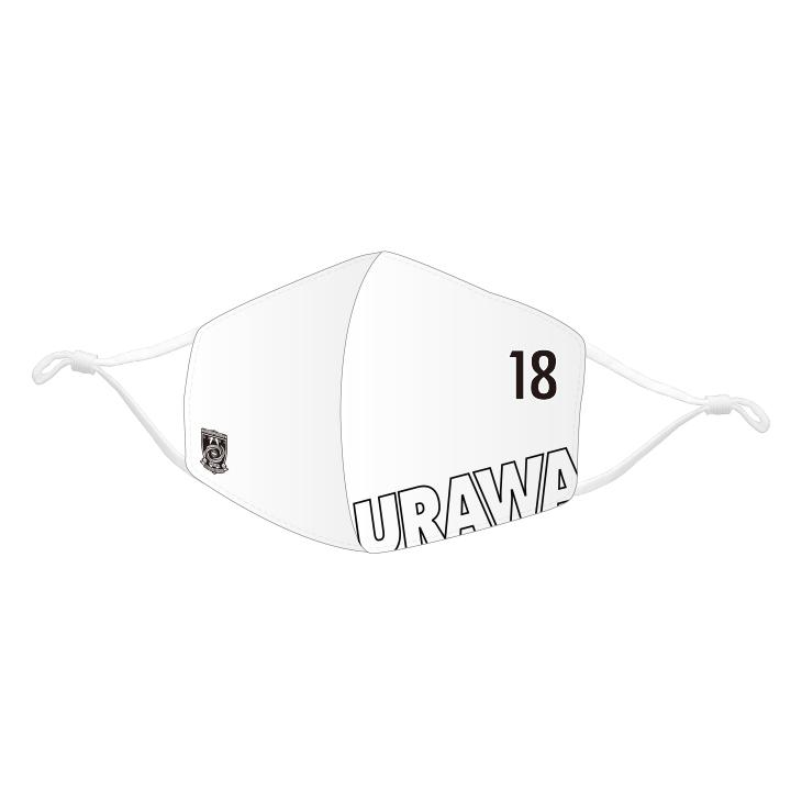 洗えるマスク4(URAWA)/白(背番号)