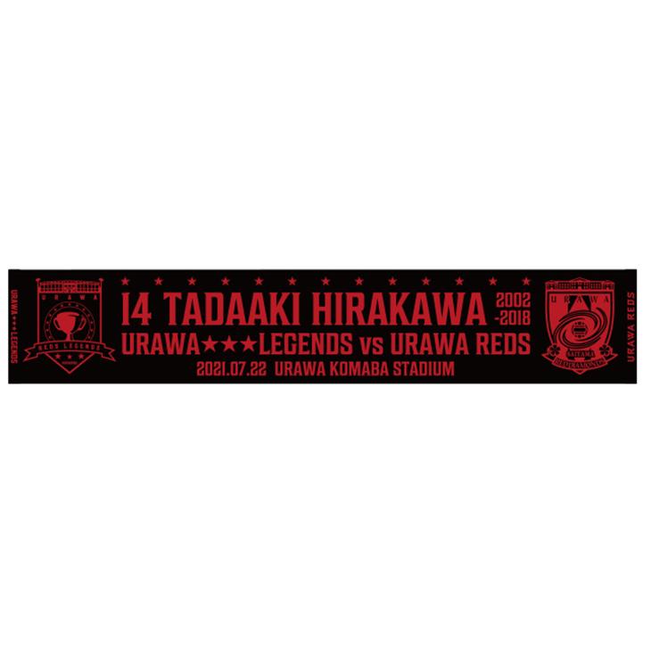 三菱重工カップ 平川忠亮引退試合記念タオルマフラー