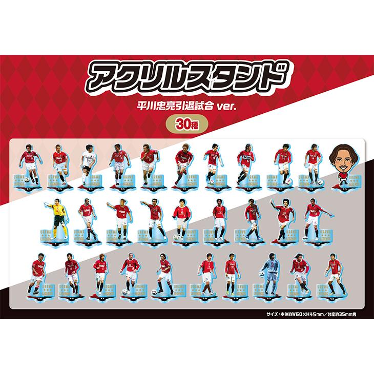 三菱重工カップ 平川忠亮引退試合記念アクリルスタンド(ブラインドパッケージ)