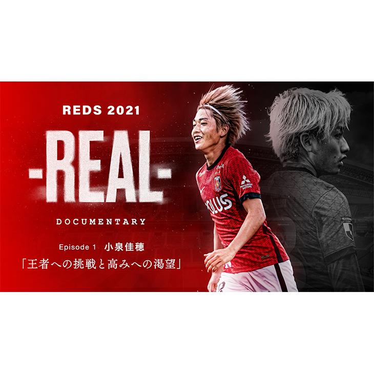 【REDS 2021-REAL-】Episode1: 小泉佳穂 ~王者への挑戦と高みへの渇望~