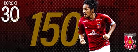 興梠慎三 Jリーグ通算150ゴール達成記念グッズ