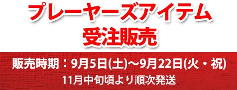 2020 Urawa Reds players items