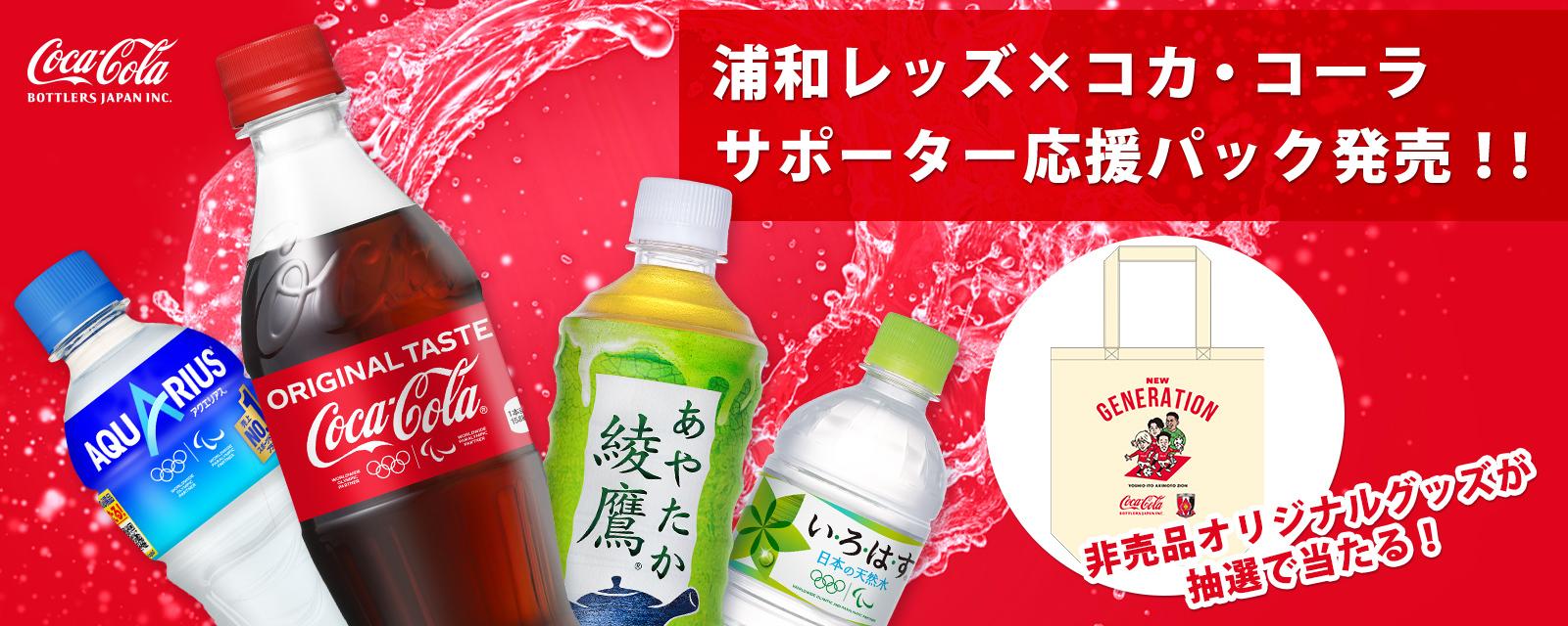浦和レッズ×コカ・コーラ サポーター応援パック発売!!