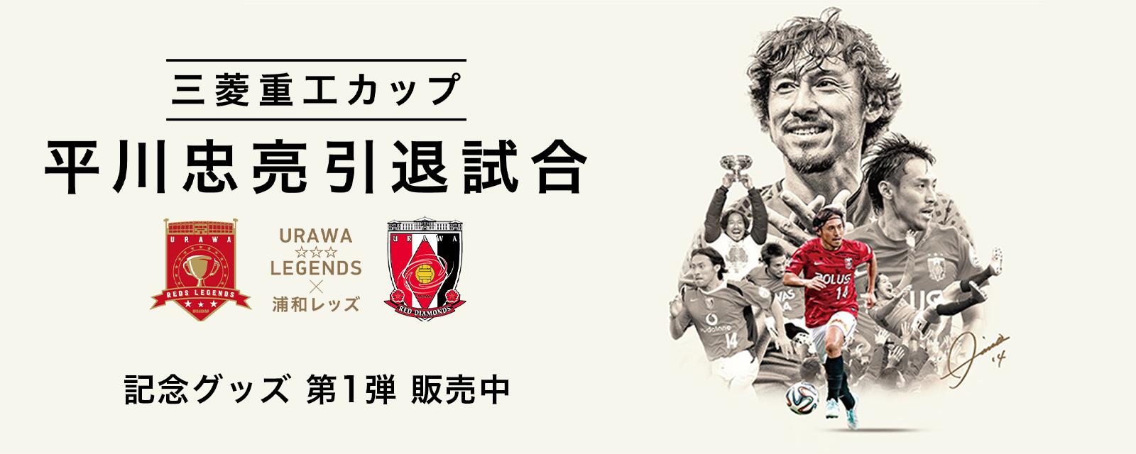 三菱重工カップ 平川忠亮引退試合記念商品 販売