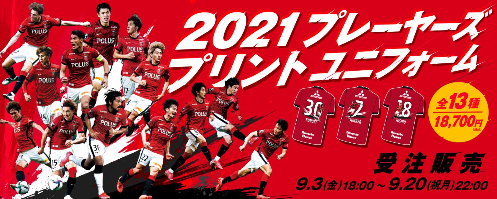 2021プレーヤーズプリントユニフォーム